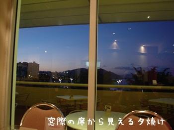 窓際の席から見える夕焼け