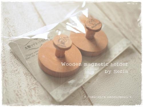 木製マグネットホルダー