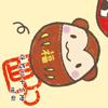 2016年申(さる)
